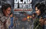 Мертвый сезон (Dead of Winter): среди зомби и людей