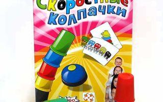 Настольная игра Скоростные колпачки/Speed cups: ловкость рук и никакого мошенства