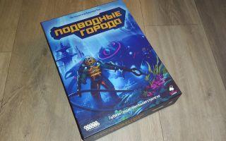 Обзор настольной игры Подводные города