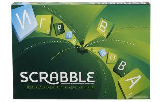 Скраббл (Scrabble): меньше дела – больше слов