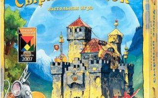 Настольная игра Сырный Замок/Burg Appenzell, 2007 — на поиски сыра всей семьей!