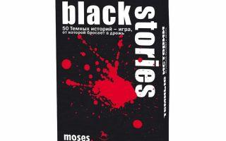 Настольная игра Темные истории/Black Stories : почувствуй себя настоящим детективом.