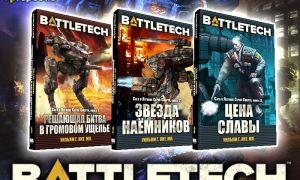 BattleTech: гигантские рыцари XXXI века и война за престол в открытом космосе