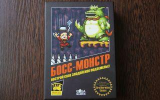 Настольная игра Босс-монстр/Boss Monster: the Dungeon-Building Card Game, 2013: кто еще хочет стать героем?