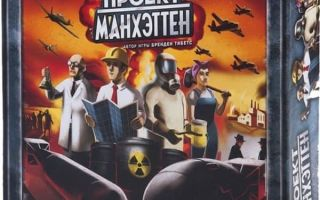 Проект Манхэттен (The Manhattan Project) – создай свою ядерную бомбу!