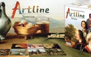 Настольная игра Artline: Эрмитаж, 2019 — пора на выставку!