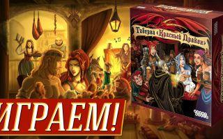 Настольная игра Таверна Красный дракон/The Red Dragon Inn: лихой отдых героев
