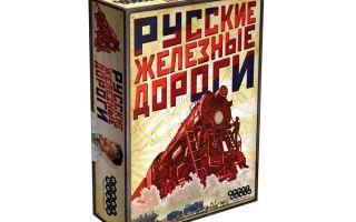 Настольная игра Русские Железные Дороги : сделай Российскую империю индустриальной державой