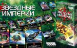 Настольная игра Звездные империи/Star Realms: Слизни против Технокульта
