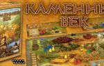 Настольная игра 100000 лет до нашей эры