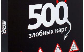 Настольная игра 500 злобных карт: очень,очень смешная игра для большой компании