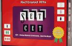 Настольная игра Сет (Сэт, Set) — прокачиваем мозг всей семьей