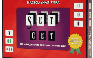Настольная игра Сет (Сэт, Set) – прокачиваем мозг всей семьей