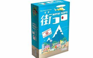 Мачи Коро/Machi Koro 2012 : Городки по-японски