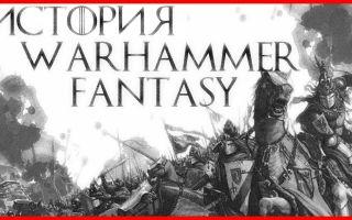 ИсториясеттингаWarhammer:AgeofSigmar