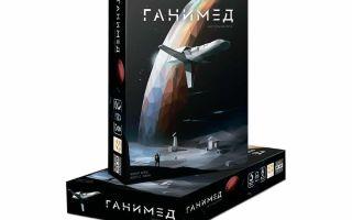 Настольная игра Ганимед/Ganymede, 2018: покори космос!