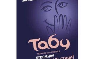 Настольная игра Табу/Taboo: пополняйте словарный запас весело