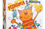 Настольная игра Кошка и мышки: кто победит в борьбе за сыр?