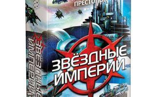 Настольная игра Звездные Империи (2-е русское издание)