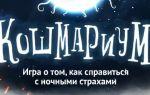 Настольная игра Кошмариум/Nightmarium: только для бесстрашной компании!