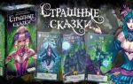 Настольная игра Страшные сказки/Dark Tales: очень мрачные истории
