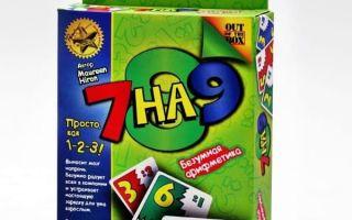 Настольная игра 7 на 9: заряди мозг математикой!