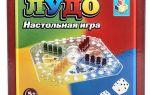 Настольная игра Лудо (Людо, Ludo): изящество и простота