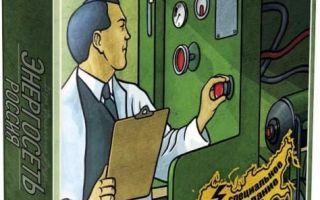 Энергосеть (Power Grid) – станьте воротилой энергетического бизнеса!