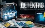 Настольная игра Детектив/Detective: A Modern Crime Boardgame: тренируйте дедукцию