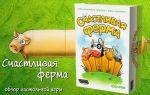Игра Счастливая ферма/Funny Farm: настольная битва за урожай