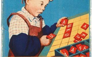 Настольная игра Наборщик – игра со столетней историей.