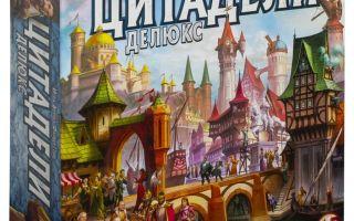 Настольная игра Цитадели Делюкс: обзор, правила, как играть, видео