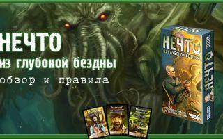 Настольная игра Нечто из глубокой бездны/Stay Away: ужас, сомнения и огнемет