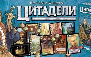 Настольная игра Цитадели (Сitadel) — обзор, правила, фото, видео