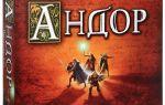 Настольная игра Андор/Legends of Andor, 2012: поход на север в поисках последней надежды