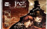 Настольная игра Мистер Джек в Лондоне/Mr. Jack: детектив против Потрошителя