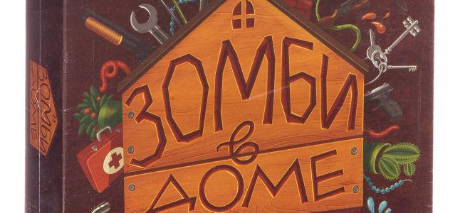 Игра Зомби в доме, описание, как играть, правила