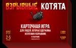 Взрывные котята: настольная игра о том, как взорвать вечеринку