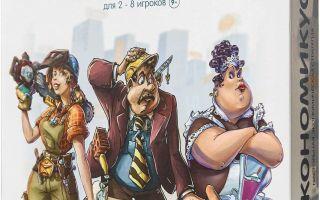 Настольная игра Экономикус/Economicus, 2016: для  настоящих и будущих бизнесменов
