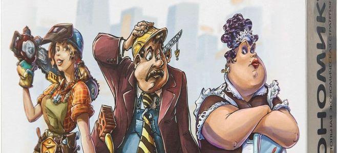 Настольная игра Экономикус: для  настоящих и будущих бизнесменов.