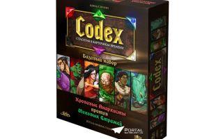 Настольная игра Кодекс/Codex. Стратегия в карточном времени.