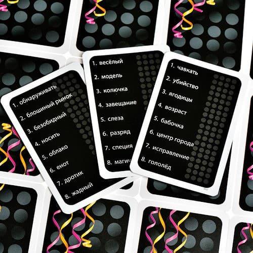 карточки со словами игры алиас