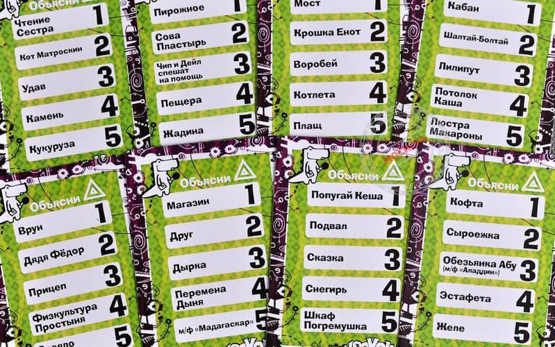 карточки 2
