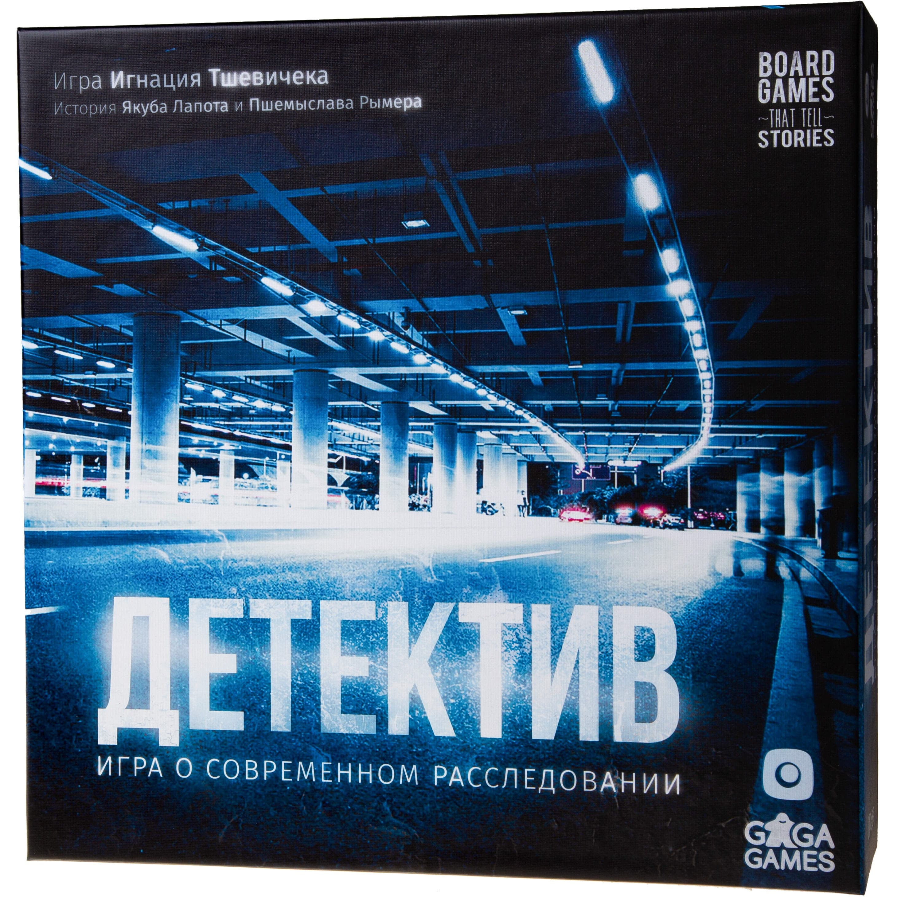детектив_коробка