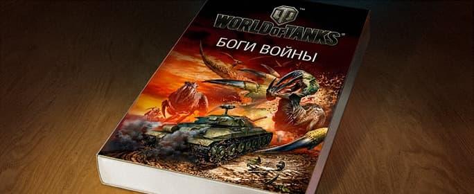 "Книга ""World Of Tanks"""