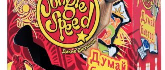 Игра Дикие Джунгли Jungle Speed