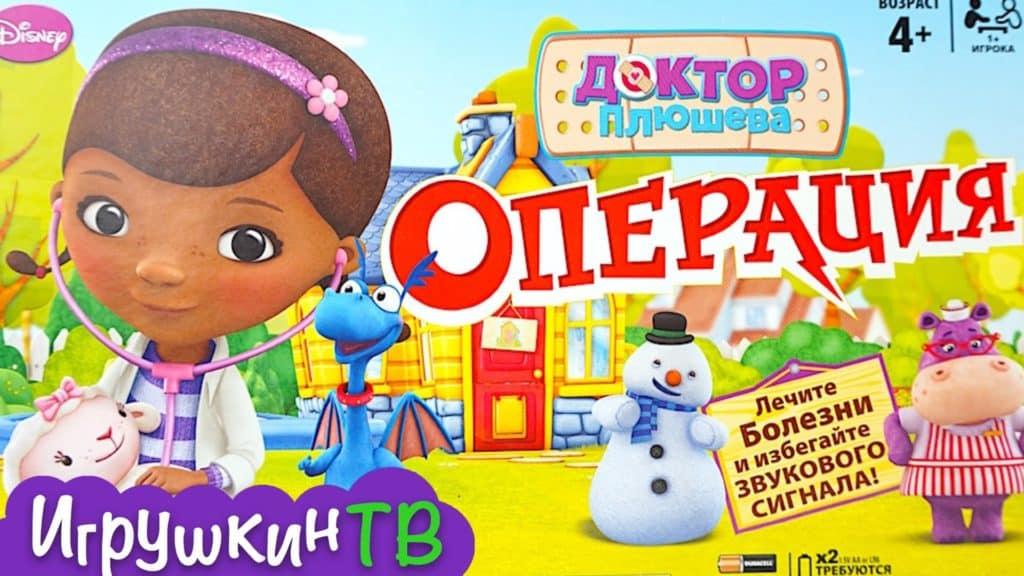 Игра для врачей Операция: доктор Плюшева