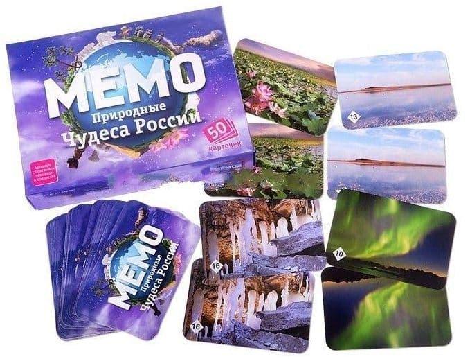 МЕМО. Природные Чудеса России