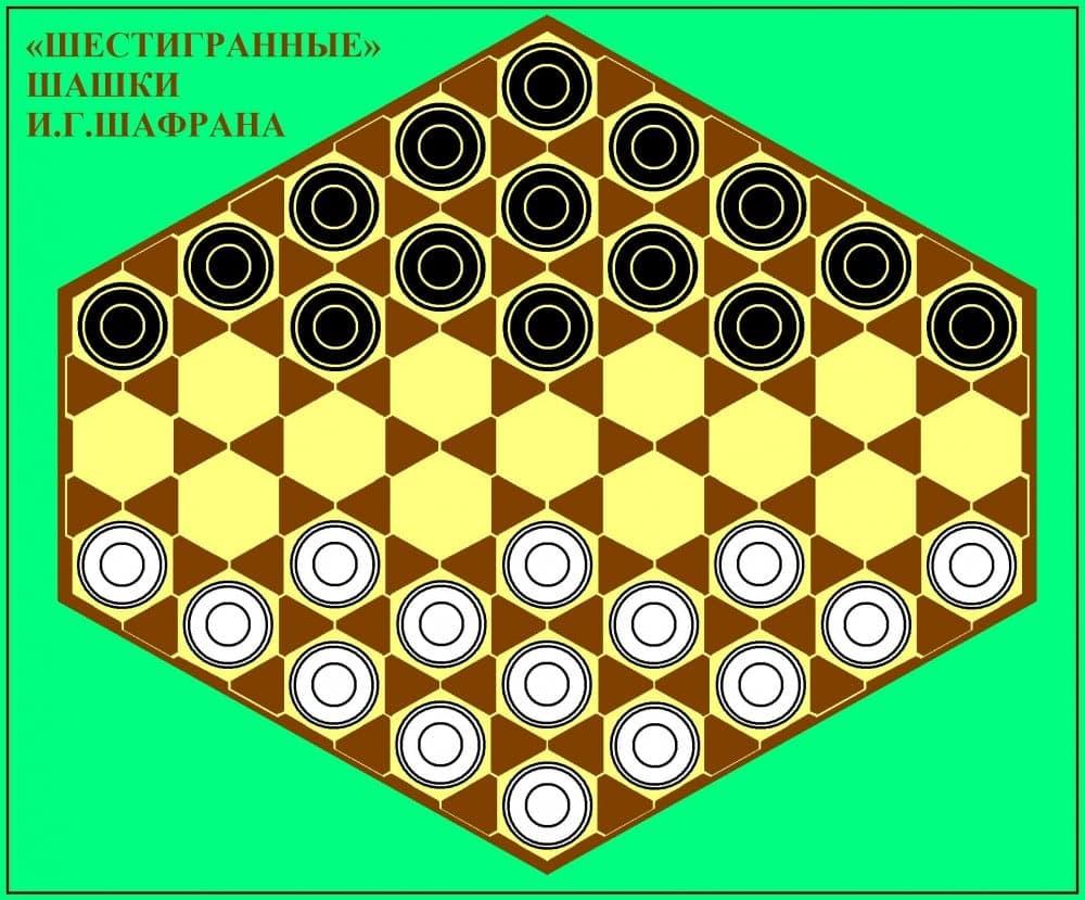 Шестигранные шашки