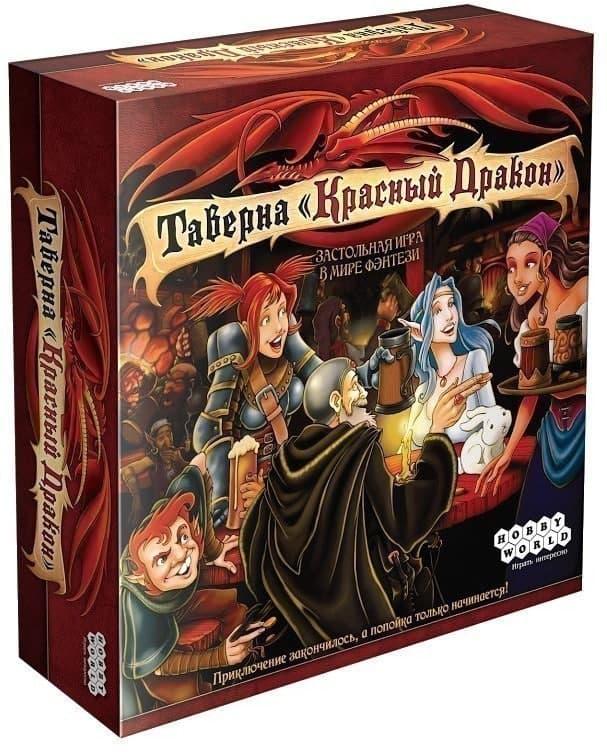 коробка с игрой таверна красный дракон